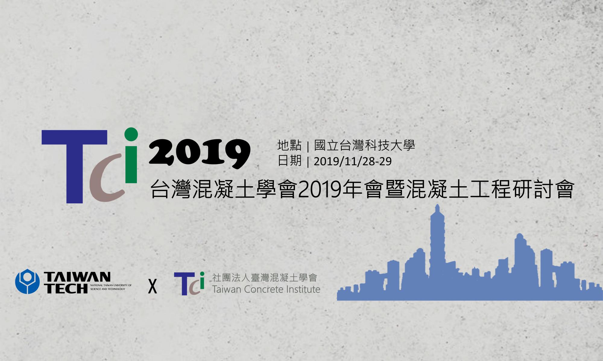 TCI 2019
